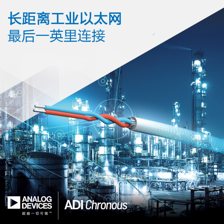 ADI launches long-distance industrial Ethernet products to help process, factory, and building automation connections